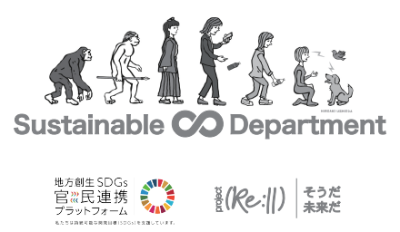 Sustainable Department