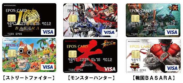 エポス クレジットカード