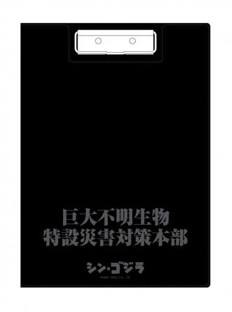 ◆巨災対クリップボード 2,300円(税込)