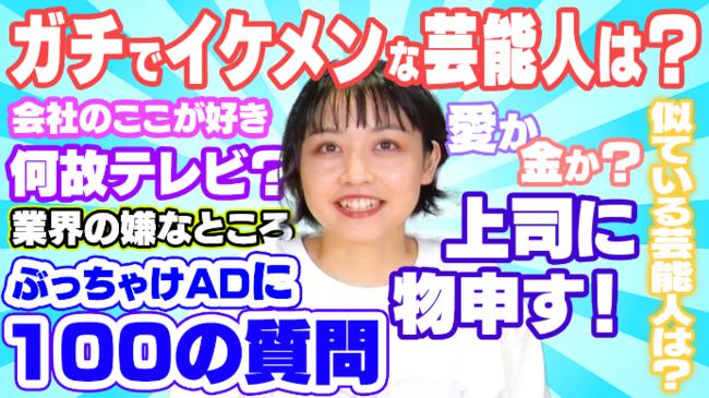 【100の質問】サバサバ系ADオオワダ編