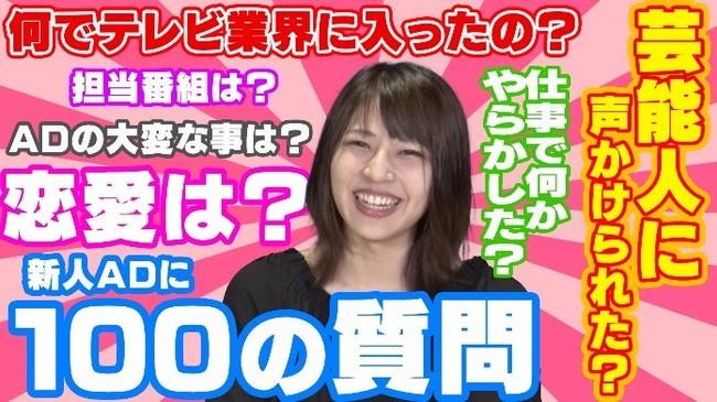 【100の質問】新人美人ADシタラ編