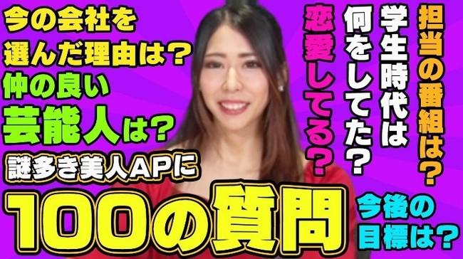【100の質問】謎多き美人APコダマ編