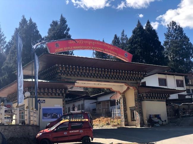 JDWNR病院(第3代国王の名を冠するブータン最大の王立病院)