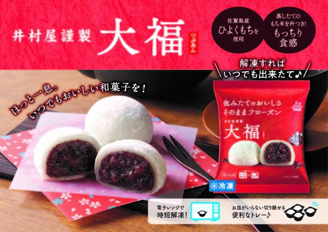 包みたてのようなおいしさをご家庭でいつでも手軽に! 冷凍和菓子シリーズのご案内|井村屋グループ株式会社のプレスリリース