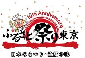 ふるさと祭り東京2018ロゴ
