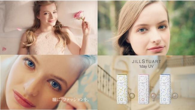 JILL STUART 1day UV 新TV-CM「瞳に、ファッションを。」篇