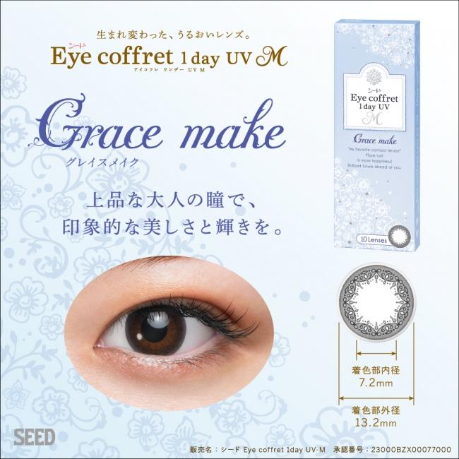 「シード Eye coffret 1day UV M」 「Grace make」