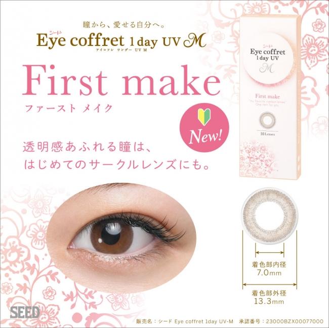 「シード Eye coffret 1day UV M」 「First make」