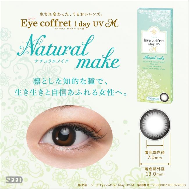 「シード Eye coffret 1day UV M」 「Natural make」