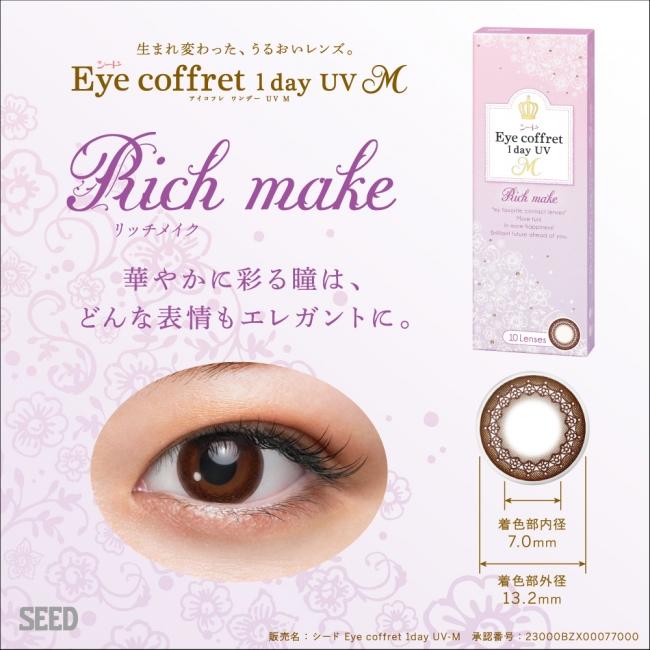 「シード Eye coffret 1day UV M」 「Rich make」
