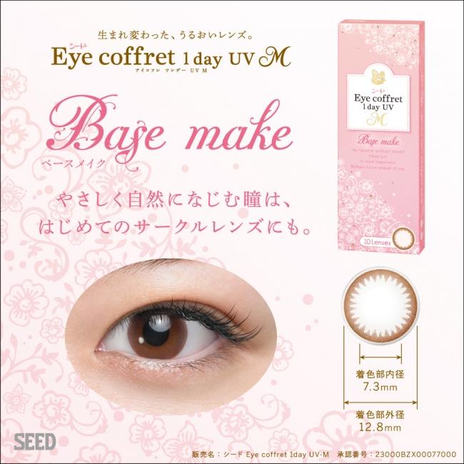 「シード Eye coffret 1day UV M」 「Base make」