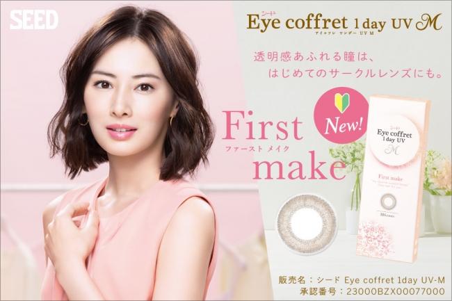 「シード Eye coffret 1day UV M」 新色「First make」