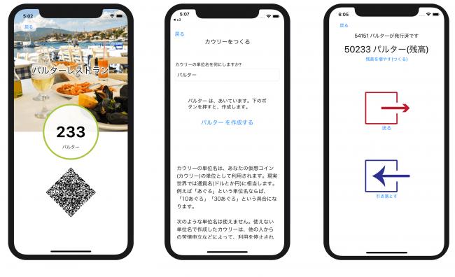 開発中の「カウリー」アプリ画面