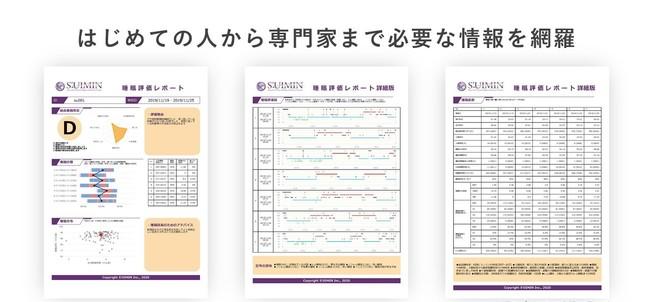 ※本サービスでは1対象者あたり7晩の睡眠計測を推奨しますが、試験計画によるカスタマイズも可能です。