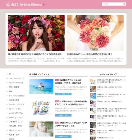 pc版webサイト