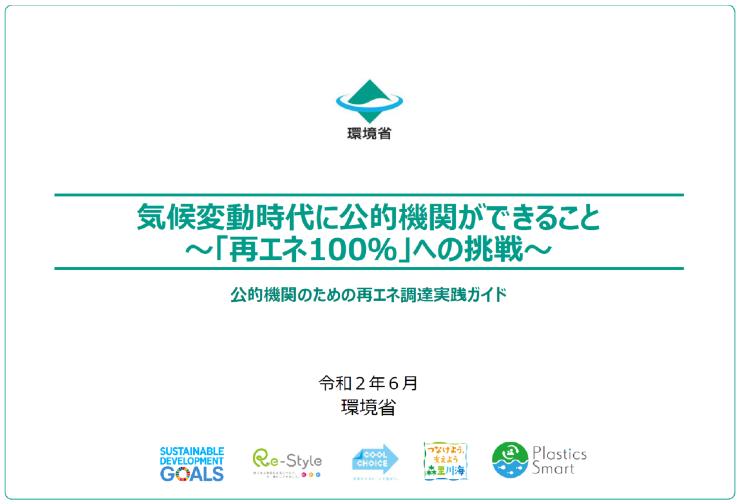 """環境省「公的機関のための再エネ調達実践ガイド」に""""エネオク""""が掲載 ..."""