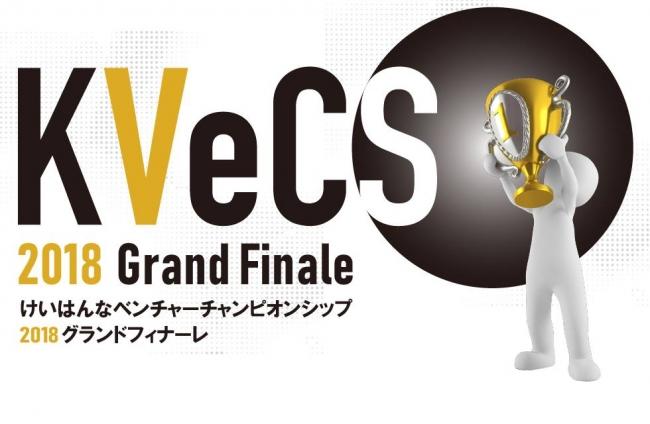 2018年12月20日にけいはんなRCにより開催されたKVeCS 2018 Grand Finale(GF)