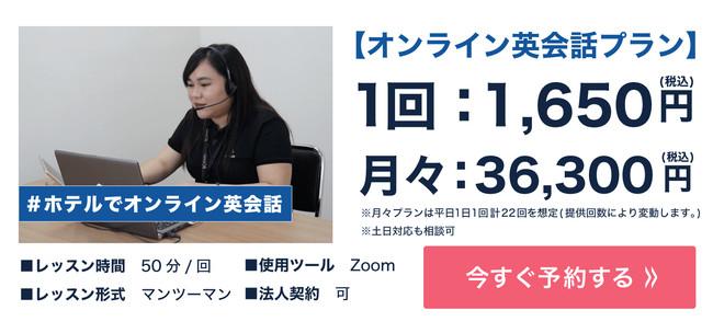 ホテルでオンライン英会話プラン