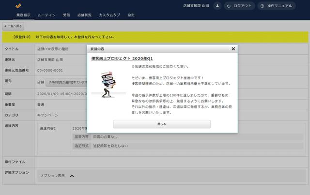 「断捨離」機能の画面イメージ