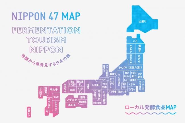 47都道府県 ローカル発酵食品MAP