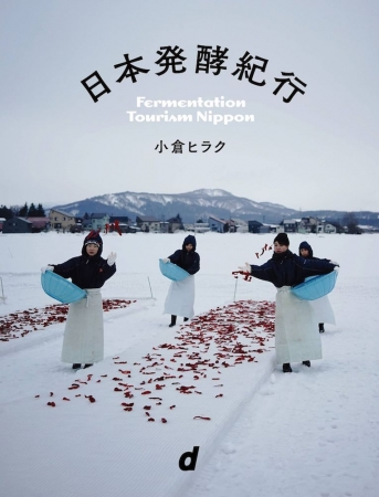 小倉ヒラク著『日本発酵紀行』