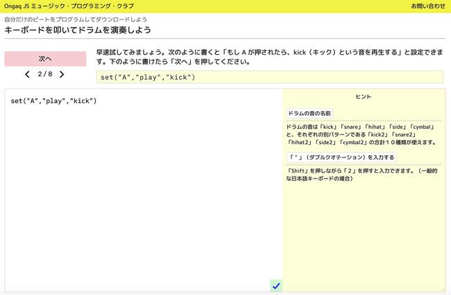 「自分だけのビートをプログラムしてダウンロードしよう」コースの画面イメージ(1)
