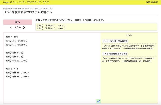 「自分だけのビートをプログラムしてダウンロードしよう」コースの画面イメージ(2)