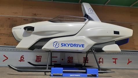 三栄工業株式会社開発・製造 空飛ぶクルマ運搬器具(通称:SD03 Transport Stand)
