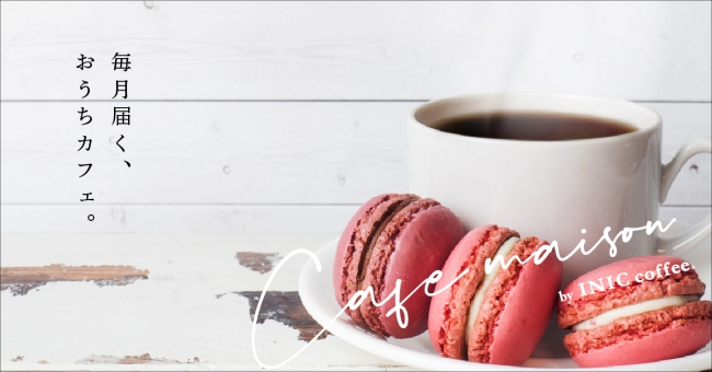 コーヒーとお菓子のサブスクリプション「Cafe Maison by INIC coffee(カフェメゾン バイ イニックコーヒー)」が7月15日よりサービス開始 パウダーフーズフォレスト株式会社のプレスリリース