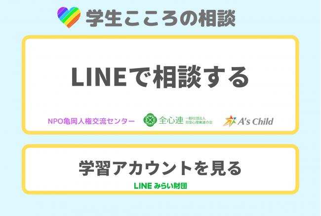 「LINEみらい財団 学生こころの相談」メニュー