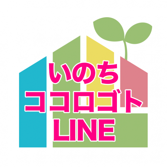 SNS相談~いのち ココロゴトLINE~