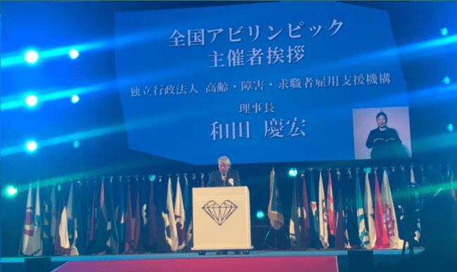 ▲和田慶宏理事長による主催者挨拶