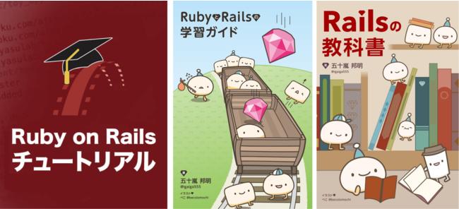 左から順にRailsチュートリアル、RubyとRailsの学習ガイド、Railsの教科書