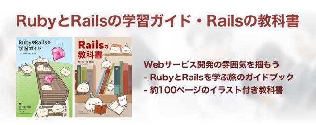 Railsチュートリアルと追加コンテンツの関係性