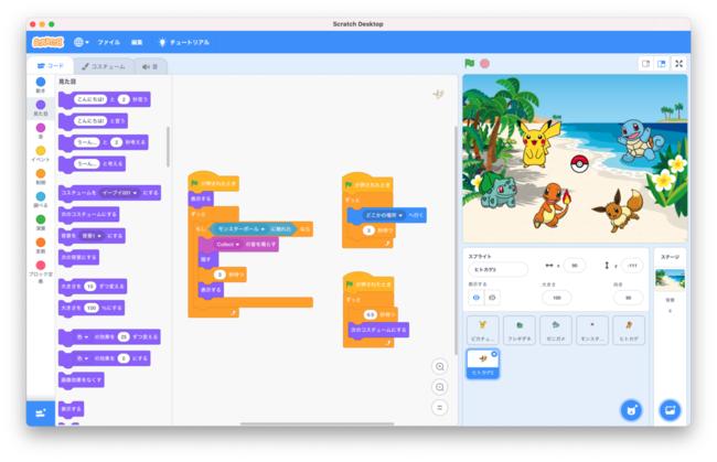 本ワークショップの素材を活用し、Scratch (※) でプログラミングする例