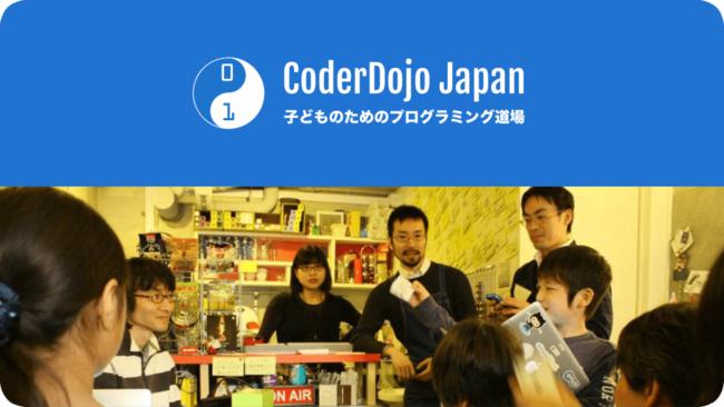 一般社団法人CoderDojo Japanのトップ画像