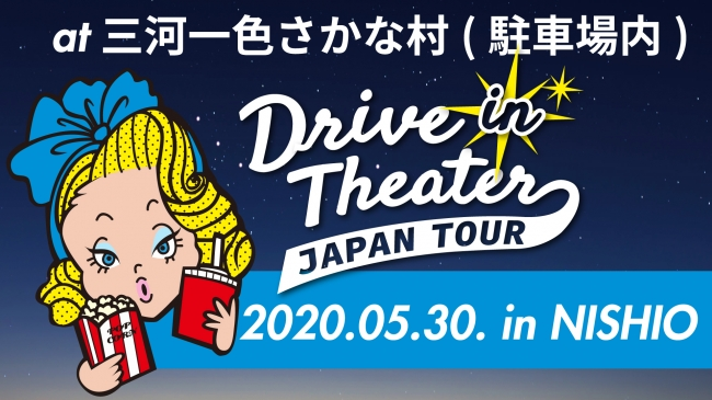 Drive in Theater Japan Tour in 西尾