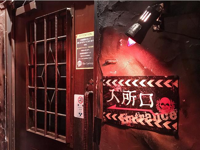 この入所口から監獄へと誘います