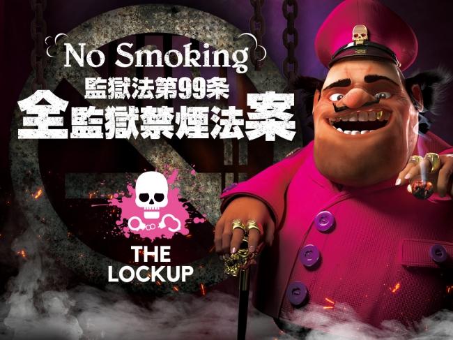 店内全面禁煙 「監獄法第99条 全監獄禁煙法案」施行!