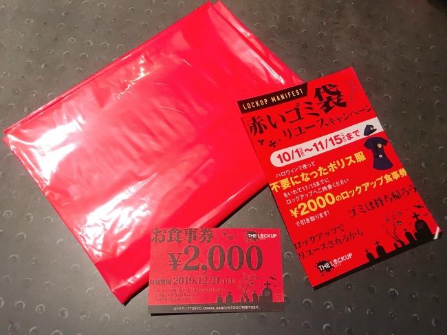 「赤いゴミ袋」リユースキャンペーン