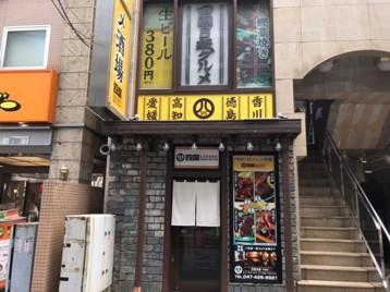 四国SAKABA船橋店
