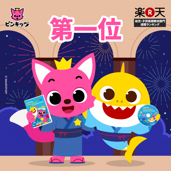 ピンキッツの「ベイビー・シャークと動物童謡(Pinkfong Baby Shark and Animal Friends)」DVD、楽天の幼児・児童英語教材部門週間ランキング総合1位 (2019.07.10基準)
