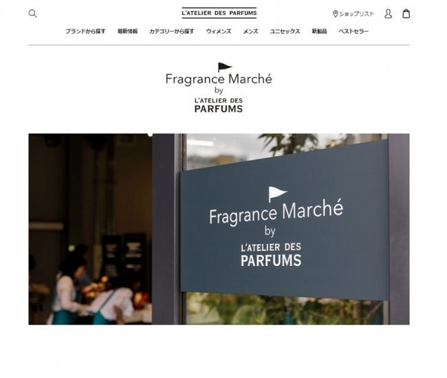 フレグランス マルシェ サイトトップイメージ