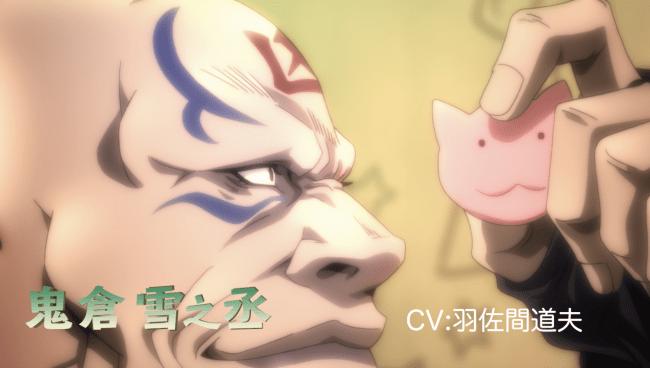 アニメ「ジビエート」で羽佐間道夫が演じる、鬼倉雪之丞