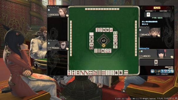 <「ファイナルファンタジーXIV」 ゲーム画面での「ドマ式麻雀」プレイ風景>