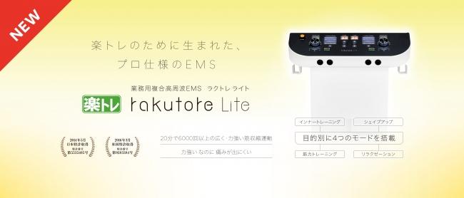 複合高周波EMS「rakutore LITE(ラクトレ ライト)」