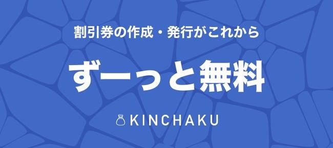 割引券の作成・発行を『永久無料化』!