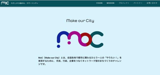 Code for Japanは市民参加型スマートシティ・プロジェクト「Make our City」を始動。浜松市とデータ連携基盤を活用した実証実験を開始。