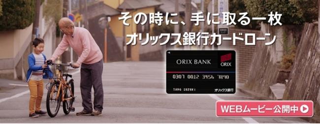 オリックス銀行 カードローン ログイン