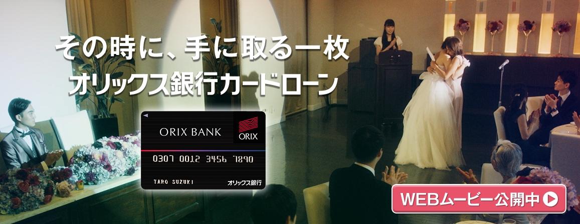 オリックス銀行 カードローン 電話